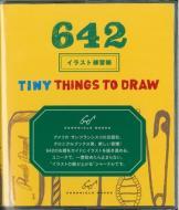 クロニクルブックス642シリーズ イラスト練習帳