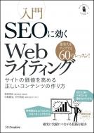 入門 SEOに効くWebライティング サイトの価値を高める正しいコンテンツの作り方 Informatics & IDEA
