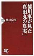 徳川家が見た「真田丸の真実」 PHP新書