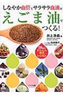 ローチケHMV井上浩義/しなやか血管とサラサラ血液はえごま油でつくる! 28種のかんたん絶品レシピ付