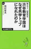 教えて!校長先生 渋谷教育学園はなぜ共学トップになれたのか 中公新書ラクレ
