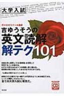 吉ゆうそうの英文読解解テク101 大学入試