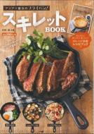 堤人美/アツアツ魔法のフライパン! スキレットbook
