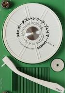 日本のポータブル・レコード・プレイヤーCATALOG 奇想あふれる昭和の工業デザイン (立東舎)