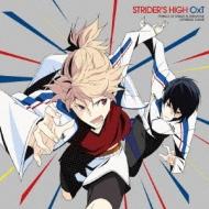 STRIDER'S HIGH / TVアニメ「プリンス・オブ・ストライド オルタナティブ」オープニングテーマ