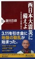 西日本大震災に備えよ 日本列島大変動の時代 PHP新書
