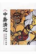横浜発おもしろい画家 中島清之 日本画の迷宮