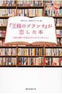 『王様のブランチ』が恋した本 人生に潤いを与えるブック・セレクション