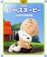 I LOVEスヌーピー THE PEANUTS MOVIE 角川アニメ絵本