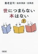 世につまらない本はない 朝日文庫