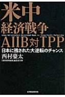 米中経済戦争 AIIB対TPP 日本に残された大逆転のチャンス