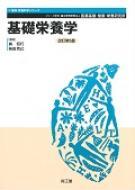 基礎栄養学(改訂第5版)健康・栄養科学シリーズ
