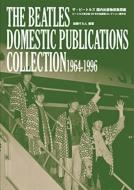 ザ・ビートルズ国内出版物採集図鑑 ビートルズ来日後30年の出版物コレクション編年史