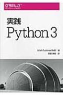 実践Python3