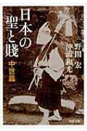 日本の聖と賤 中世篇 河出文庫