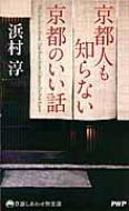 京都人も知らない京都のいい話 京都しあわせ倶楽部