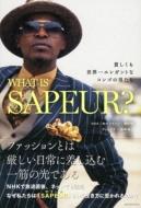 WHAT IS SAPEUR? 貧しくも世界一エレガントなコンゴの男たち
