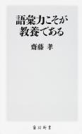 語彙力こそが教養である 角川新書