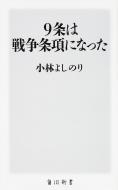 9条は戦争条項になった 角川新書