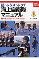 筋トレ&ストレッチ海上自衛隊マニュアル 誰でもできる!どこでもできる! WAC BOOK