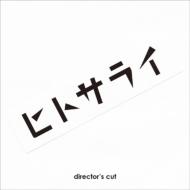 ディレクターズ カット