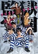 監獄学園 -プリズンスクール-Blu-ray BOX