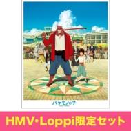 【HMV・Loppi限定セット】 バケモノの子 DVD 【チコぬいぐるみストラップ付き】