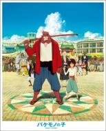 【HMV・Loppi限定セット】 バケモノの子 Blu-ray スタンダード・エディション【チコぬいぐるみストラップ付き】