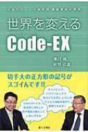 世界を変えるCode‐EX 次世代コードで多言語・情報革命を実現