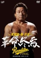 天龍源一郎 引退 -2015.11.15両国国技館 革命終焉-
