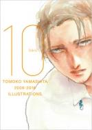 ヤマシタトモコ 10周年記念イラスト集
