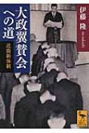 大政翼賛会への道 近衛新体制 講談社学術文庫