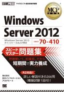 Windows Server 2012スピードマスター問題集 MCP教科書