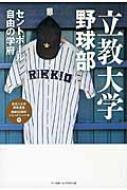 立教大学野球部 セントポール自由の学府 東京六大学野球連盟結成90周年シリーズ