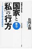 18歳から考える国家と「私」の行方 セイゴオ先生が語る歴史的現在 東巻