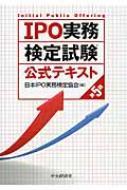 IPO実務検定試験公式テキスト 第5版
