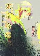 東京喰種トーキョーグール [JAIL] ヤングジャンプコミックス