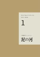 小栗康平コレクション1 泥の河 (小栗康平コレクション<全4巻>)