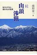 続・山頂渉猟 知られざる山・道なき山の記録