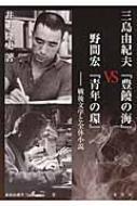 三島由紀夫『豊饒の海』VS野間宏『青年の環』 戦後文学と全体小説 新典社選書