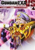GUNDAM EXA VS 4 カドカワコミックスAエース