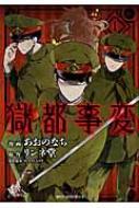 獄都事変 1 MFコミックス ジーンシリース