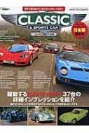 クラシック & スポーツカー Vol.5 インプレスムック