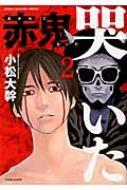 赤鬼哭いた 2 近代麻雀コミックス