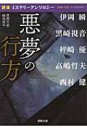 悪夢の行方 「読楽」ミステリーアンソロジー 徳間文庫
