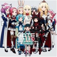 TVアニメ「GATE(ゲート)自衛隊 彼の地にて、斯く戦えり」 新オープニングテーマ / GATE II 〜世界を超えて〜<アーティスト盤> CD+DVD (2枚組)