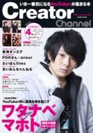 Creator Channel コスミックムック