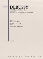 新訂版 ドビュッシーヴァイオリン・ソナタ