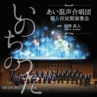 Requiem: 相澤直人 / あい混声合唱団 北條加奈 松平敬 浅井美紀(Organ)+三善晃, 横山智昭