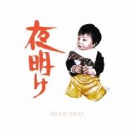 Guan Chai